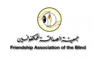 جمعية الصداقة للمكفوفين